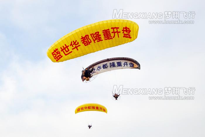 12.10.28怀化市盛世华都开盘仪式我部动力伞表演队出阵